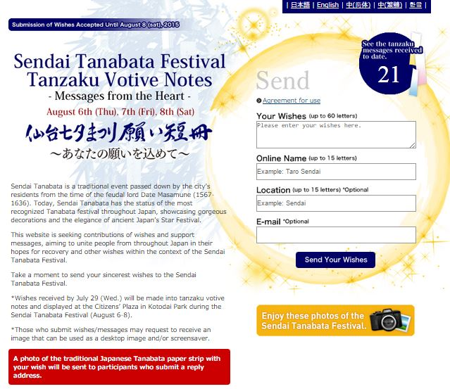 "Sendai Tanabata Matsuri ""Message à Sendai"" en ligne jusqu'au 29 juillet 2015 !"