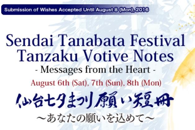 "Sendai Tanabata Matsuri ""Message à Sendai"" en ligne jusqu'au 8 août 2016* !"